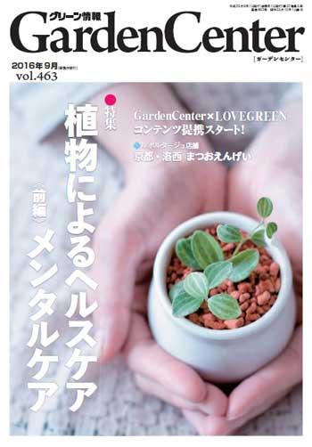 花と緑の業界専門情報誌「Garden Center」1月号にて、弊社代表のインタビュー記事が掲載されました