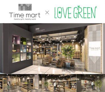 ボタニカルライフメディア「LOVEGREEN」、渋谷モディにてTime martとコラボした初のポップアップイベント開催