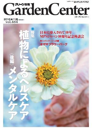 花と緑の業界専門情報誌「Garden Center」11月号にて、「LOVEGREEN」の連載スタート