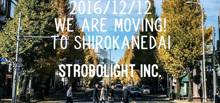 2016/12/12 オフィス移転のお知らせ