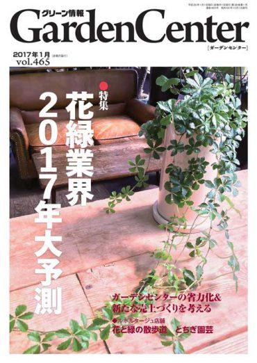 花と緑の業界専門情報誌「Garden Center」1月号にて、連載及び2017年のトレンド掲載