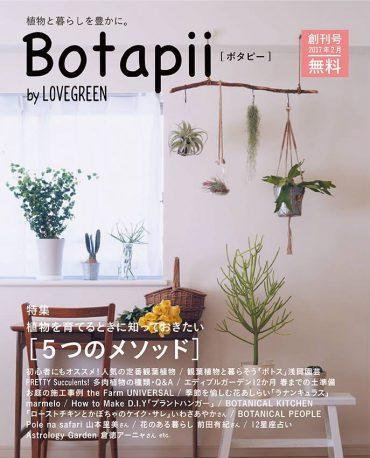 """""""植物と暮らしを豊かに。""""をテーマにしたフリーペーパー「Botapii[ボタピー]by LOVEGREEN」を創刊"""