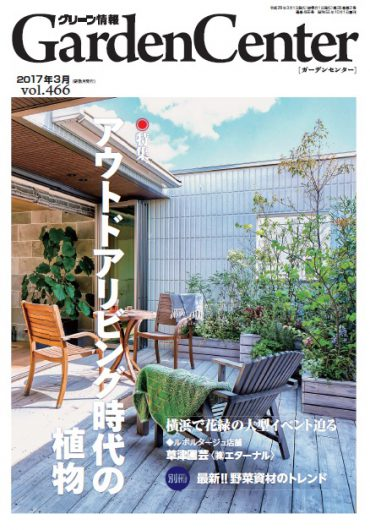 花と緑の業界専門情報誌「Garden Center」3月号 連載掲載
