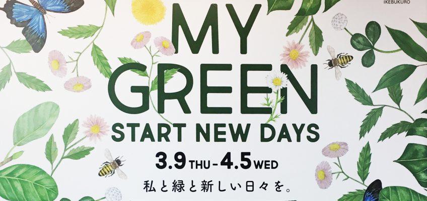 ルミネ池袋店とLOVEGREENがコラボ。「MY GREEN-START NEW DAYS-」を2017年3月9日~4月5日まで開催