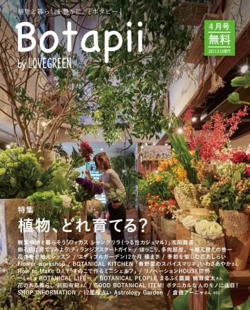 園芸フリーペーパー「Botapii[ボタピー]」の設置が創刊1カ月で約400店舗突破、増刷も決定