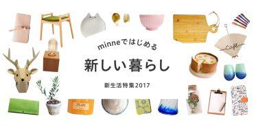 minneの春の新生活特集にLOVEGREEN編集部のオススメ作品掲載