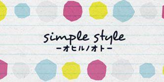 JFN系列FMラジオ番組「simple style ~オヒルノオト~」に弊社代表の石塚が出演