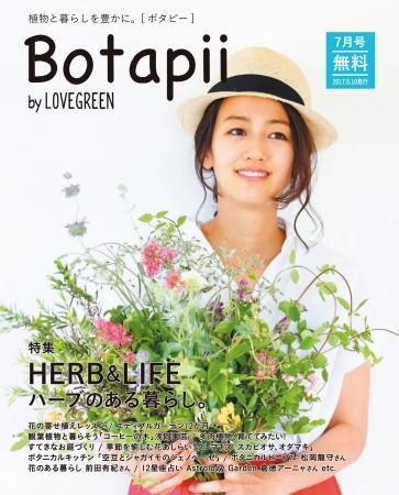 Botapii[ボタピー]の設置が約750店舗を突破、最新号の表紙は前田有紀さんが登場