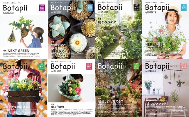 フリーペーパー「Botapii[ボタピー]by LOVEGREEN」が創刊7か月で設置1,000店舗突破