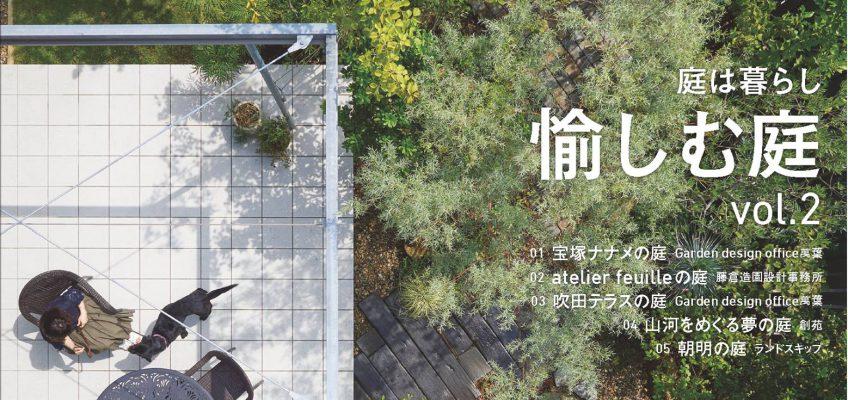 季刊「庭 NIWA」229号にて弊社代表石塚のインタビューが掲載されました