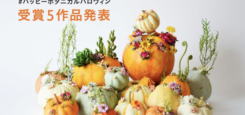 minne主催「花材を使ったハロウィンアイテムコンテスト」の「LOVEGREEN賞」受賞作品が発表されました