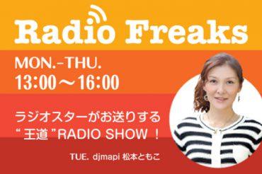 @FM(アット エフエム)のラジオ番組「Radio Freaks」に弊社取締役 COOの川上が出演します