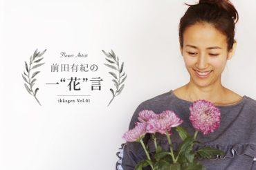 """【新連載】前田有紀さんのコラム記事「一""""花""""言(いっかげん)」がLOVEGREENで連載開始"""