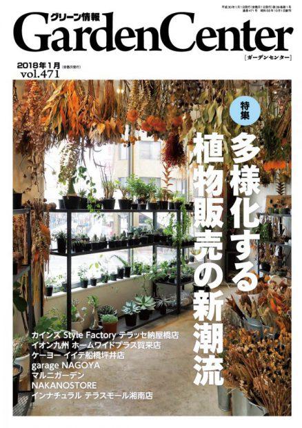 花と緑の業界専門情報誌「Garden Center」1月号にて、資金調達及び前田有紀さんらをパネラーに招いたIFEX/GARDEXセミナーレポート掲載