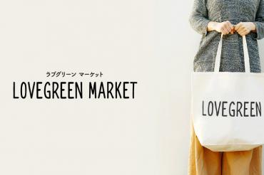 """""""植物と暮らしを豊かに。""""をコンセプトにしたLOVEGREENに、ショッピングサイト「LOVEGREEN MARKET」がオープン"""
