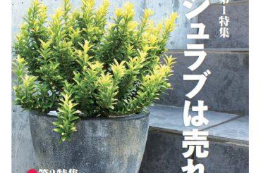 日本最大級の園芸業界誌 グリーン情報 「Garden Center」(ガーデンセンター)7・8月号に代表石塚の連載が掲載されました