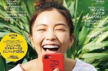 小学館Oggi(オッジ)8月号で「花・植物でつながる写真投稿コミュニティアプリ『LOVEGREEN』」が紹介されました