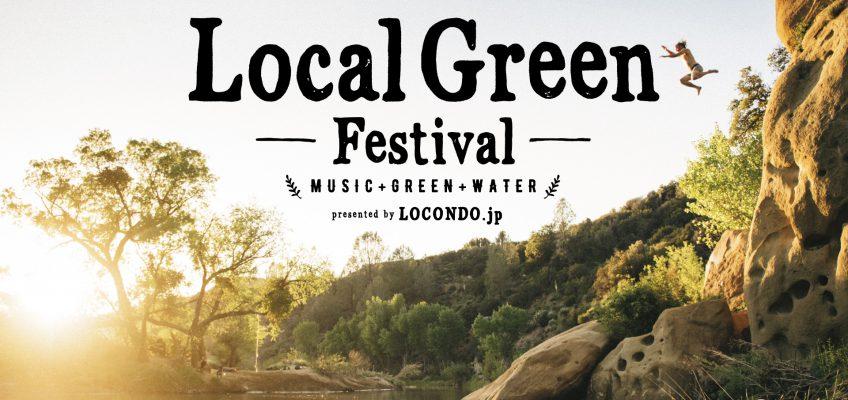 Local Green Festival[ローカルグリーンフェスティバル]のメディアパートナーにLOVEGREENが就任しました