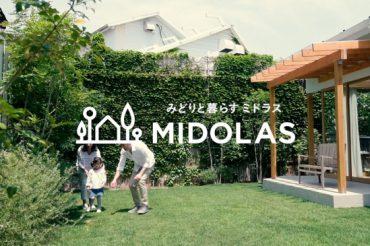庭リノベのMIDOLAS[ミドラス]、創業初となるテレビCMを放映開始