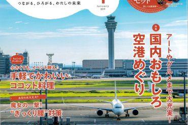 日本生命の情報冊子『みらいら』にLOVEGREENのコラムが掲載されました