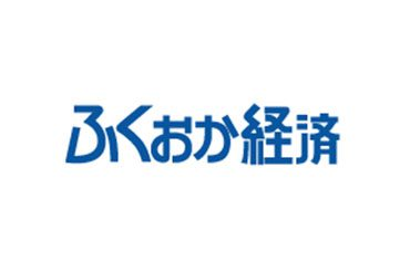 福岡地域経済情報誌「ふくおか経済」に福岡オフィス開設の記事が掲載されました