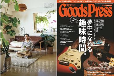 GoodsPress3月号に「理想のアウトドアリビングを作る」特集に、弊社取締役COO川上睦生の自宅が掲載されました