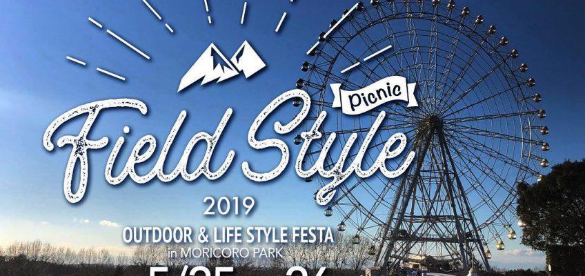 LOVEGREENが中部地区最大の外遊びの祭典「FIELDSTYLE Picnic 2019」のメディアパートナーに就任